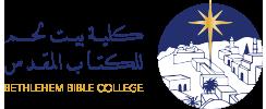 برنامج الدبلوم في دراسات الكتاب المقدس عبر الانترنت - كلية بيت لحم للكتاب المقدس