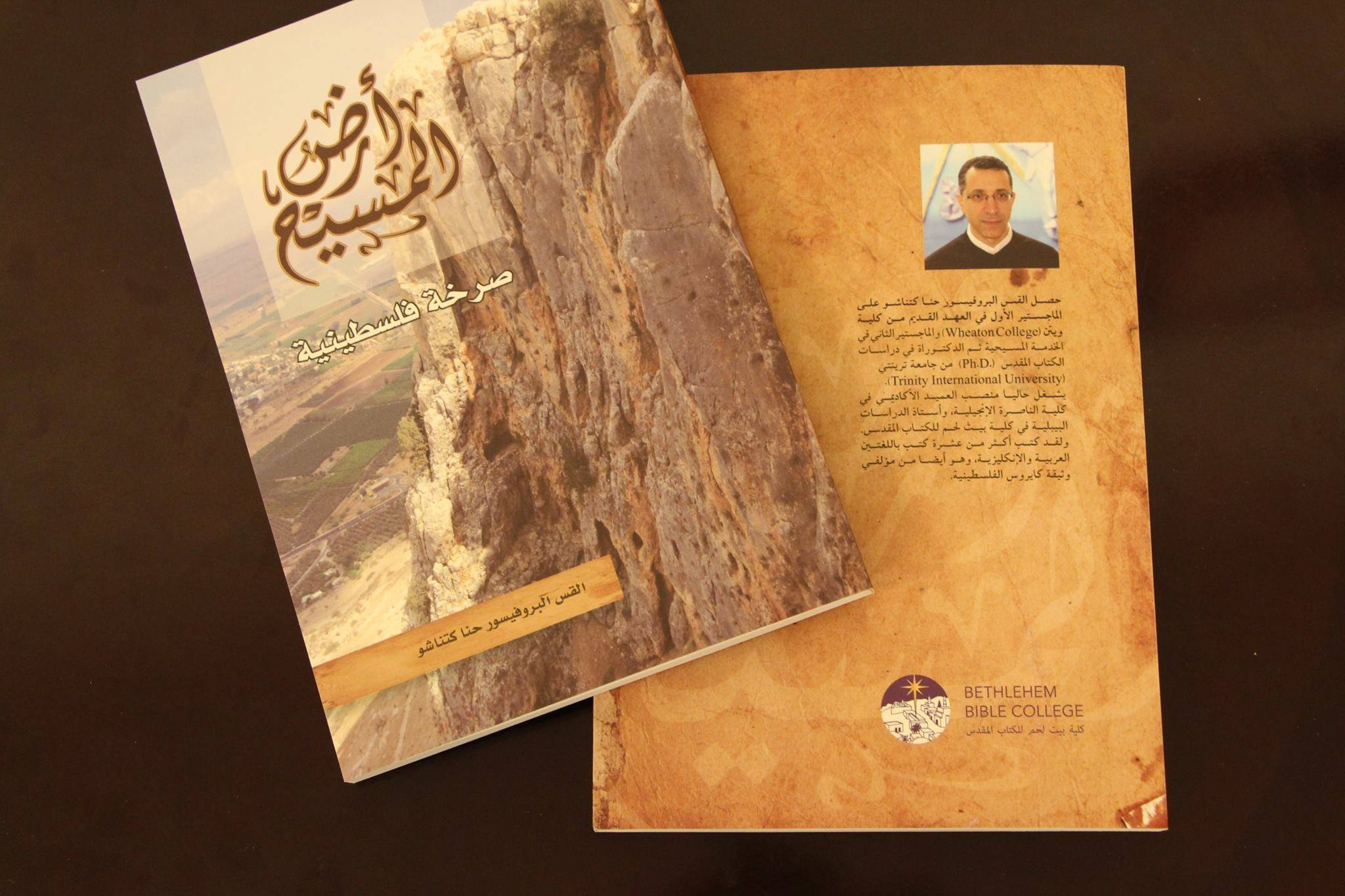"""Bethlehem Bible College Launches  """"The Land of Christ-A Palestinian Cry""""  By Rev. Prof. Hanna Katanacho"""