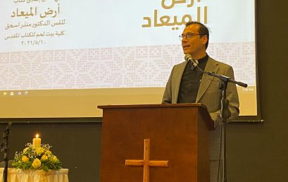 """Rev. Dr. Munther Isaac's Speech at the Launch Event of His Book """"The Promised Land"""" in Arabic"""