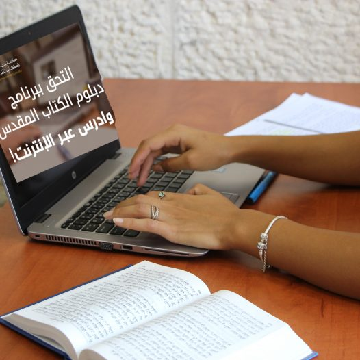 Amin's Testimony of Faith – a Student in the Biblical Studies Online Diploma Program